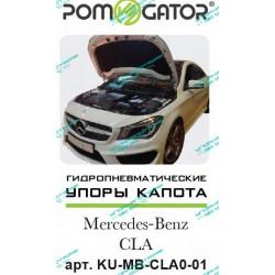 Упоры капота на Mercedes-Benz CLA KU-MB-CLA0-01