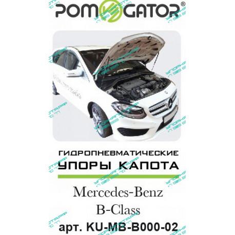Упоры капота на Mercedes-Benz B KU-MB-B000-02