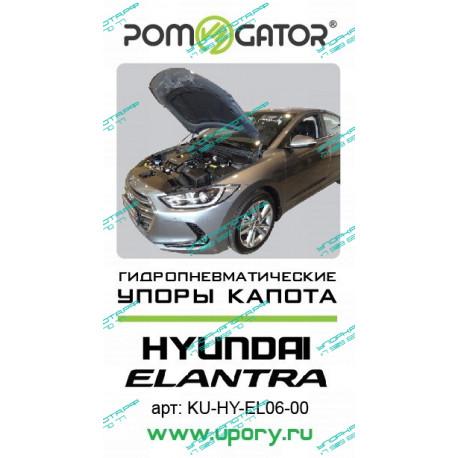 Упоры капота на Hyundai Elantra KU-HY-EL06-00