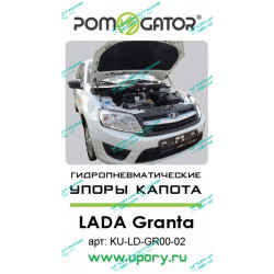 Упоры капота на Lada Granta KU-LD-GR00-02