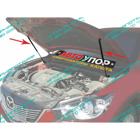 Упоры капота на Mazda CX-5 UMACX5012