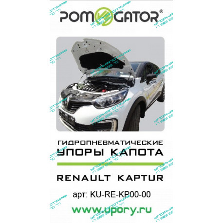 Упоры капота на Renault Kaptur KU-RE-KP00-00